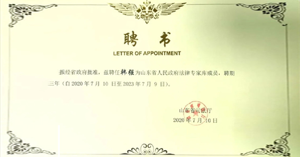 我市韩强律师被聘任为山东省人民政府法律专家库成员