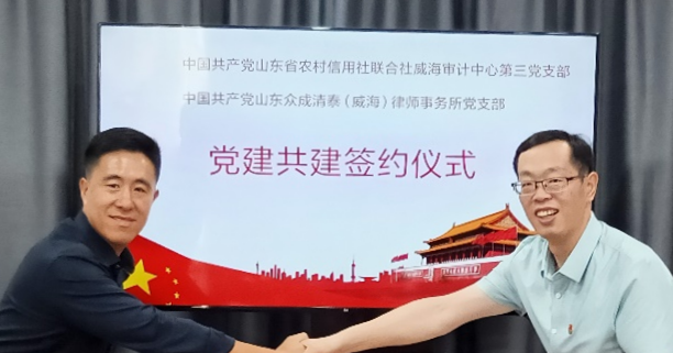 山东众成清泰(威海)党支部签约共建,服务民生促提升