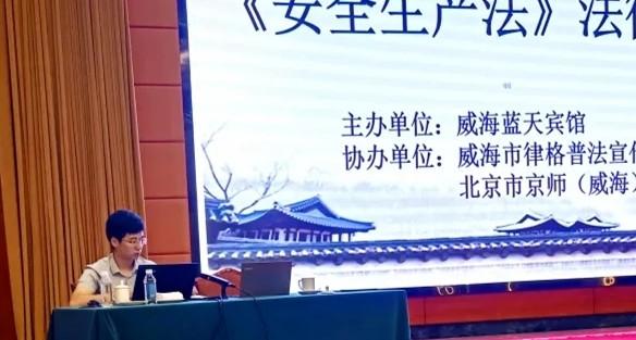 【我为群众办实事】北京市京师(威海)律师事务所受邀参加《安全生产法》普法讲座